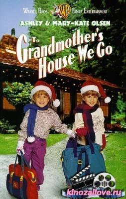 Прячься бабушка, мы уже едем